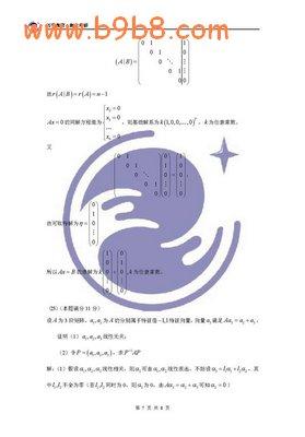 2010年考研数学二试题真题及参考答案